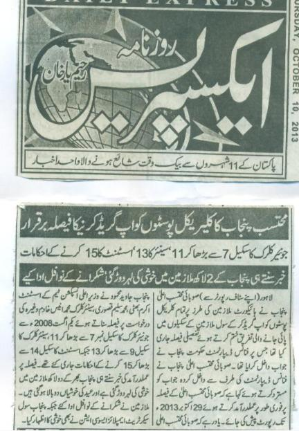 Upgradation of Clerical Staff