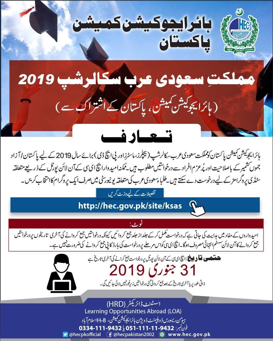 Scholarship for Pakistani Students