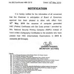 Notification of Issuance Computer Generator HSC Pakka Certificates with Bar Code Printed