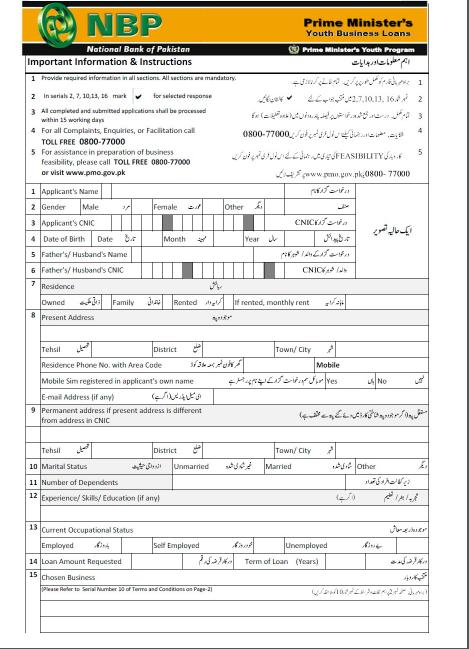 Application-Form-for-Prime-Minster%E2%80%99s-Youth-Business-Loans Online Job Form In Punjab on application vacancies, police pakistan, forensic science agency,