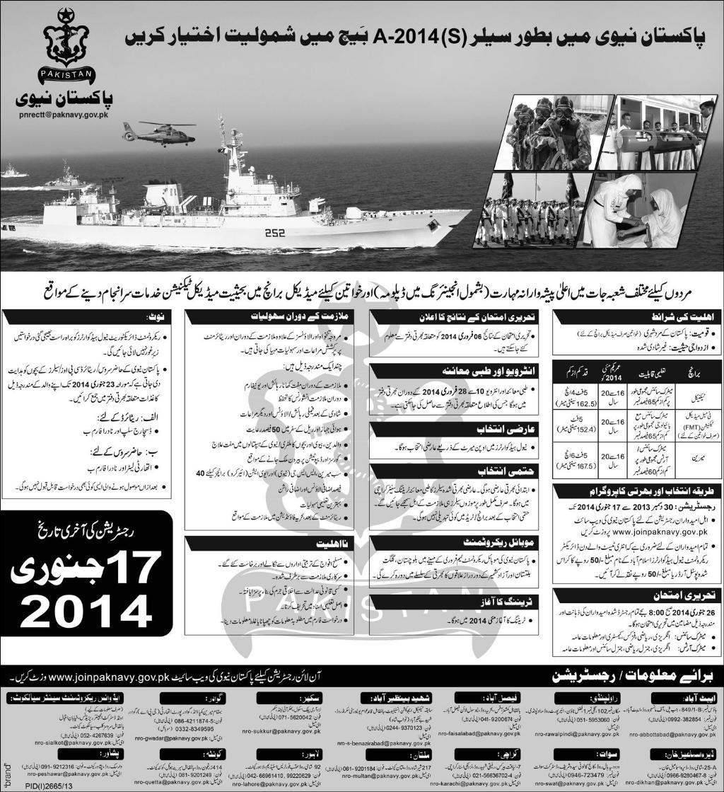 Join Pakistan Navy
