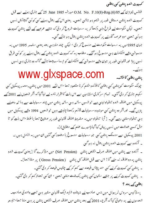 Double Pension Urdu