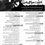 Recruitment in Pakistan Army in 2014