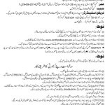 Vacancies of Police Constables in Motor Transport Police Department Govt of Sindh