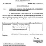 Ammendment in Notification of Assistant Package for Families of the Govt Employees Who Die in Service