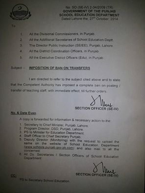 Ban on Transfers of Teaching Staff by School Education Department Punjab