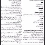 Vacancies of Constables BPS-05 in Sindh Police