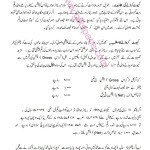 Restoration of Commuted Portion of Pension in Urdu Version