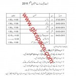 Date Sheet 5th & 8th Class Annual Exam 2015 under Punjab Examination Commission