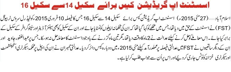 Upgradation of Assistants