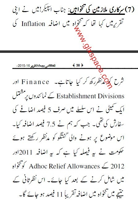 Salaries of Govt Employees