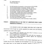 Notification of Clarification of Assistant & Head Clerk as Gazetted or Non- Gazetted