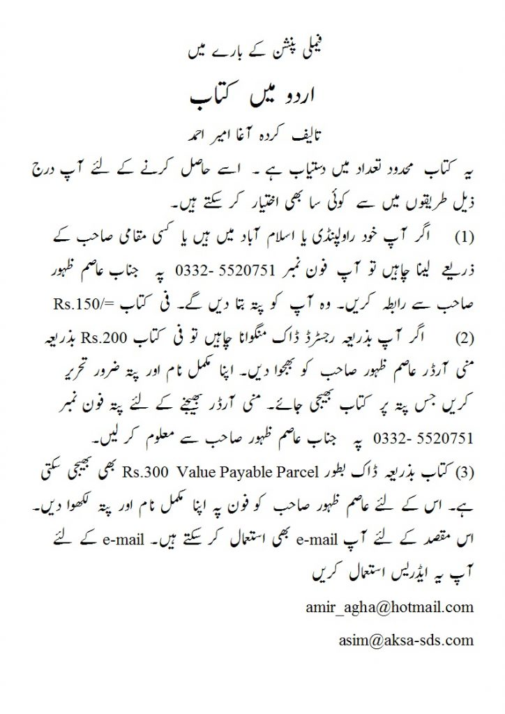 Urdu Pension Book