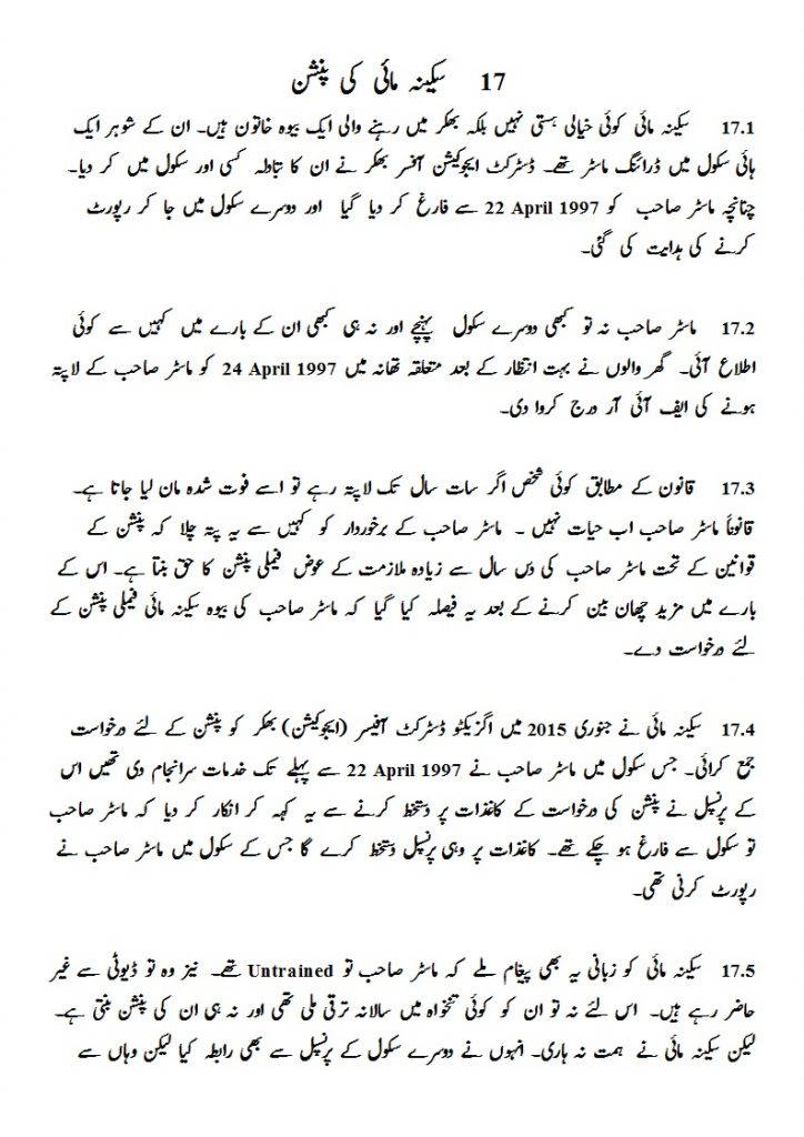 Chapter 7 of Urdu Pension Book