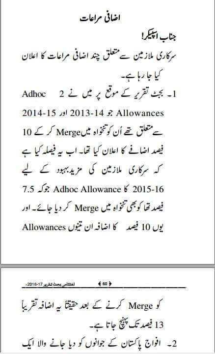 Three Adhoc Allowances
