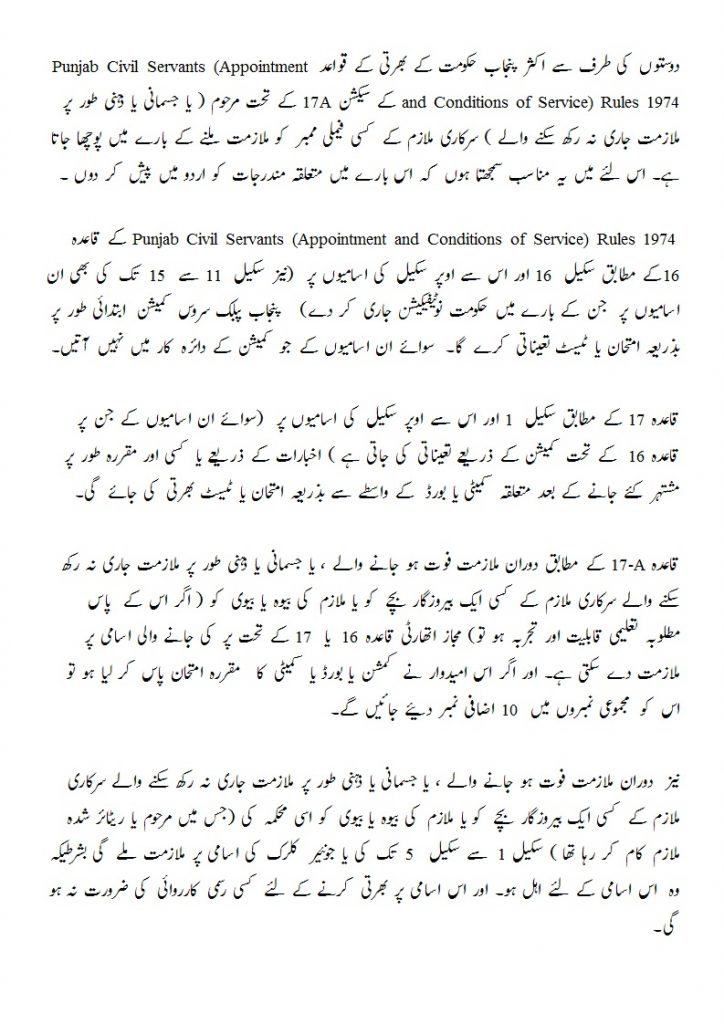 Detail of Section 17-A in Urdu