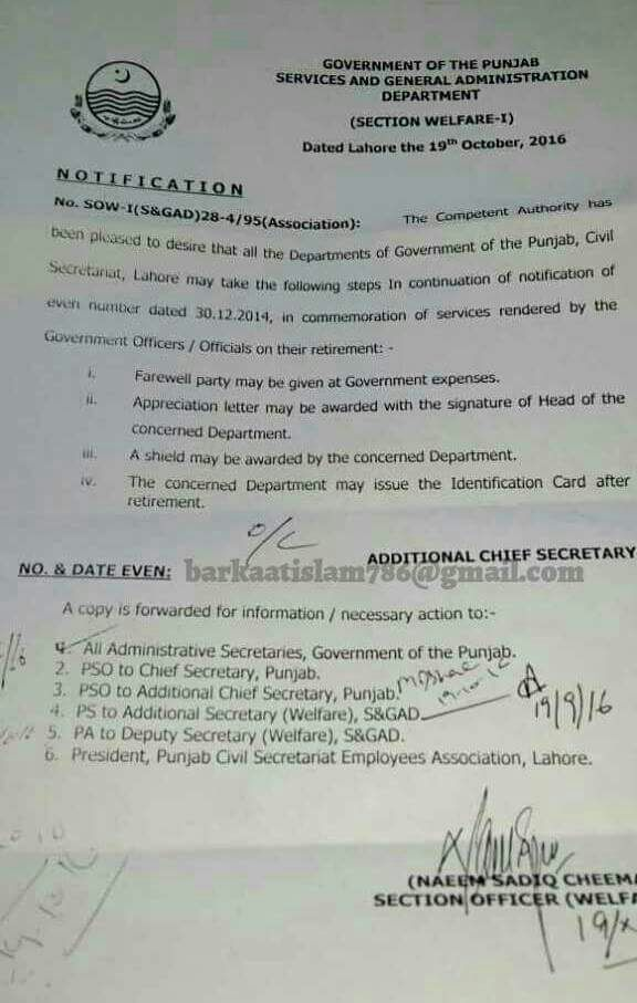 Notification of Farewell Party at Govt Expenses to the Retiring Person