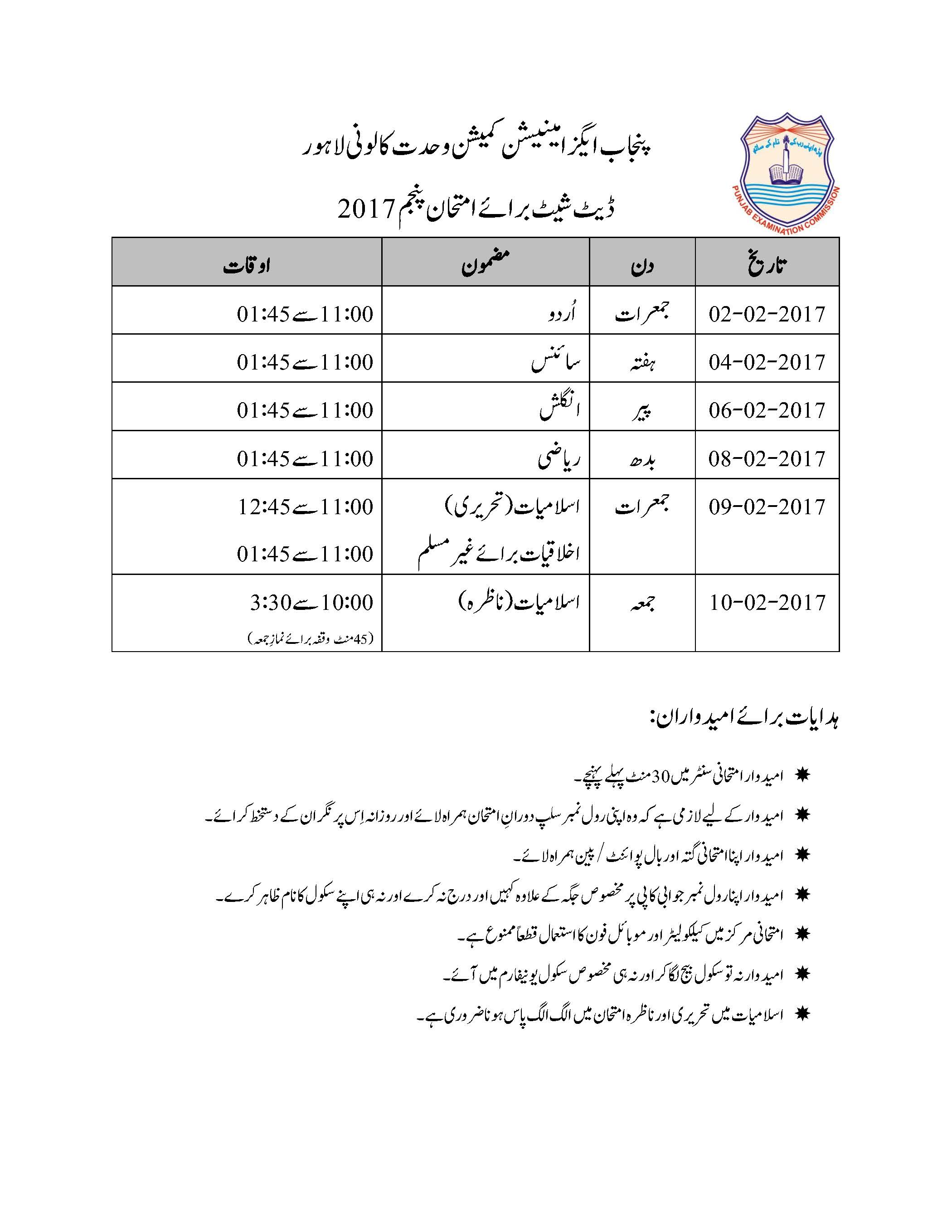 Examination exam schedule in 2017 59