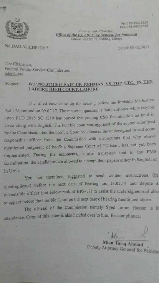 CSS Examination to Be Held in Urdu Along with English