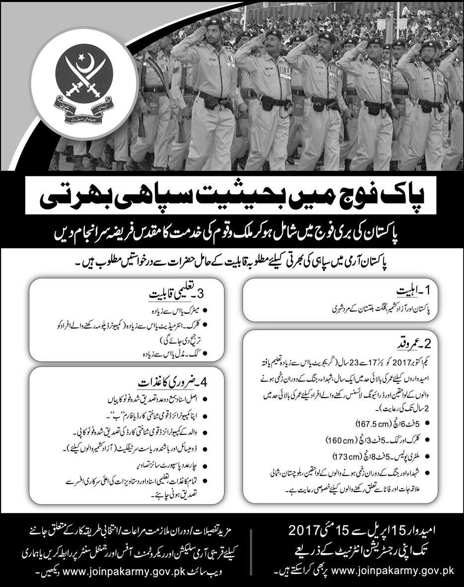 Join Pak Army as Sipahi (Soldier)