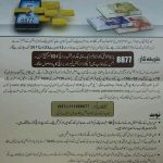 How to Get New Currency Notes on the Occasion of Eid-ul-Fitr