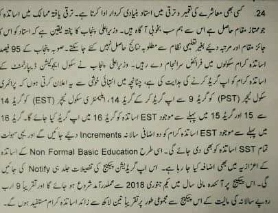 Upgradation Punjab School Teaches According to Budget Speech