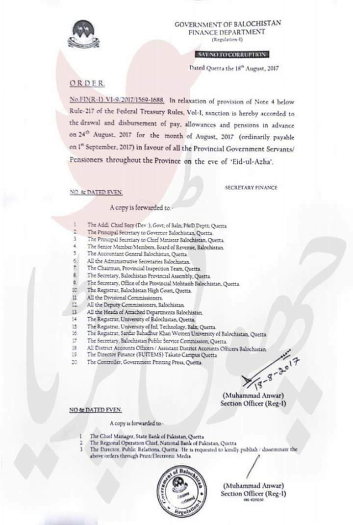 Notification of Advance Salary Balochistan Govt on Eid-ul-Azha 2017