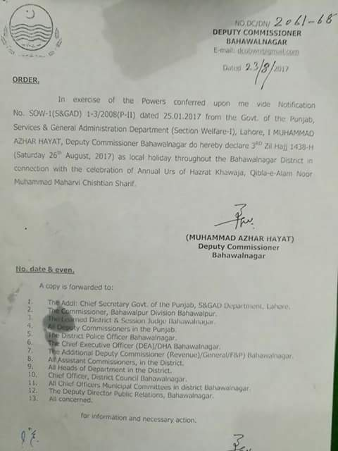 Notification of Holiday on 26th August 2017 in District Bahawalnagar