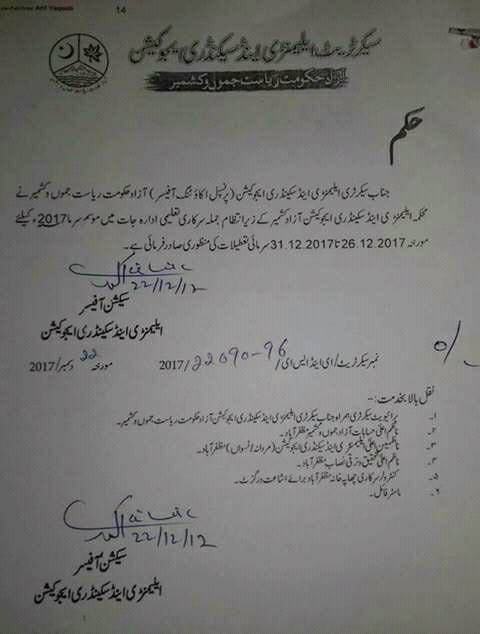 Notification of Winter Holidays 2017 in AJ&K Education Departments