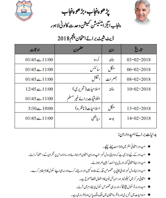Date Sheet 5th & 8th Class Exam 2018