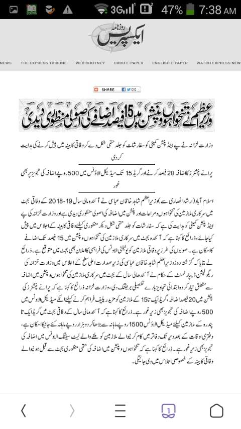 Salary News Budget 2018-19 by Daily Express & Daily Jang Newspaper