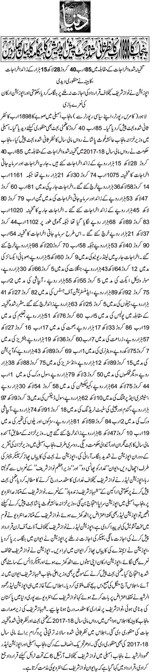 Punjab Budget 2018-19 & Salary Increase Punjab Government Employees