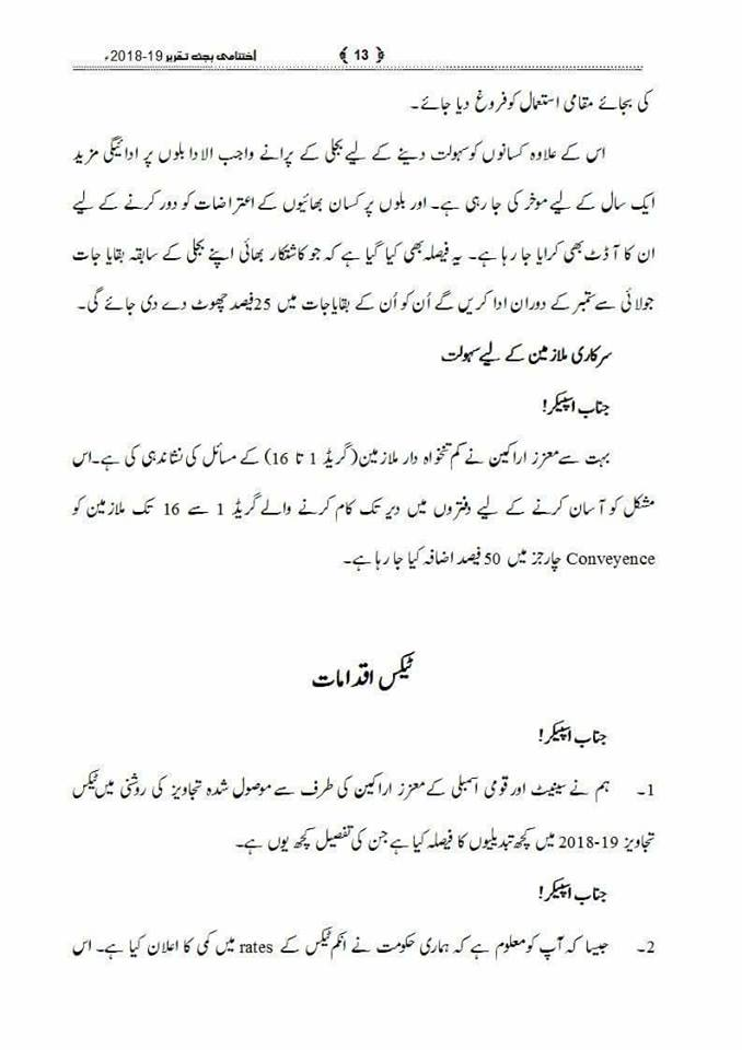 Copy of Budget Closing Speech 2018 & facilities for Govt Employees
