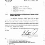 Notification of All kind of Leaves Discontinued During Summer Vacation 2018