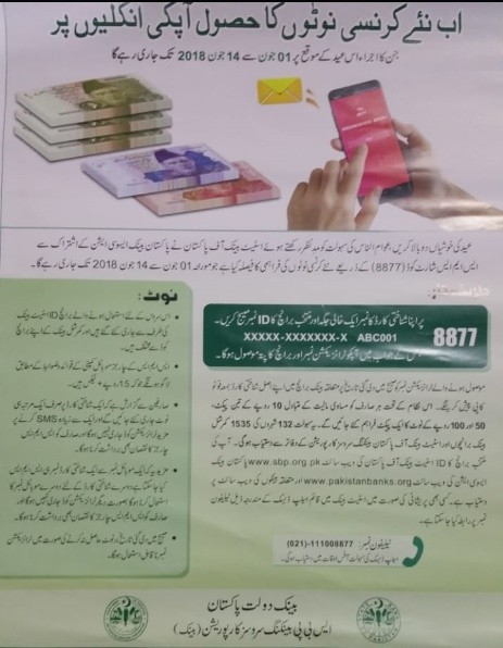 Announcement of New Currency Notes Eid-ul-Fitr 2018