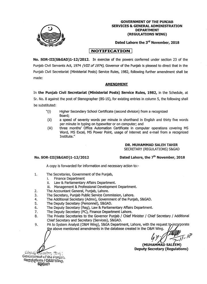 Notification of Minimum Qualification Stenographer BPS-15 Punjab
