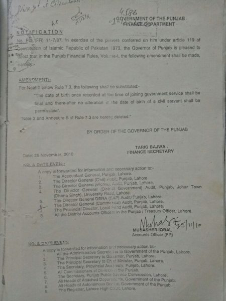Notification of Change in Date of Birth after Joining Govt Service-Punjab