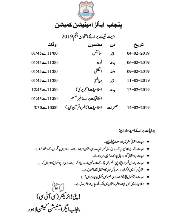 Date Sheet 5th Class PEC Exam 2019 & 8th Class PEC Exam 2019