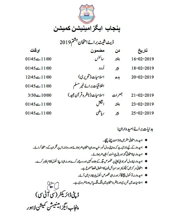 Date Sheet 8th Class PEC Exam 2019