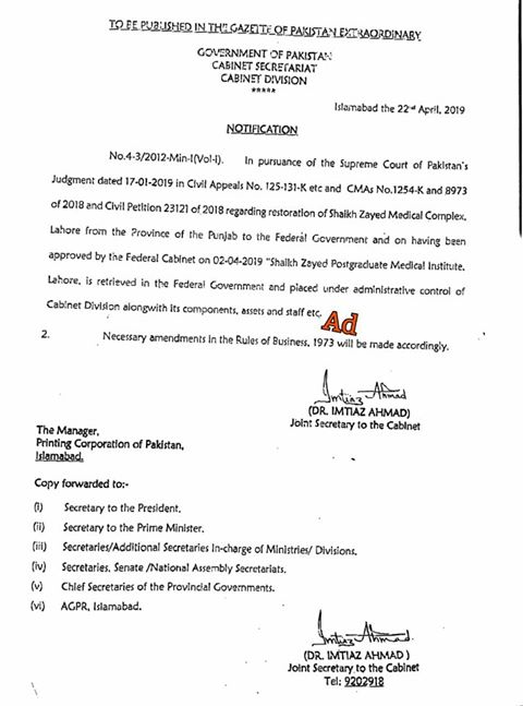 Notification of Restoration of Shaikh Zayed Medical Complex Lahore from the Province to Federal Govt