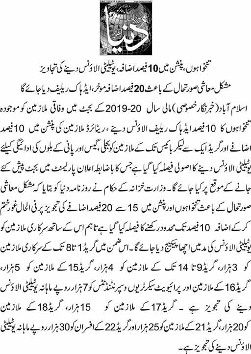 News Regarding Increase Salaries Govt Employees in Budget 2019-20