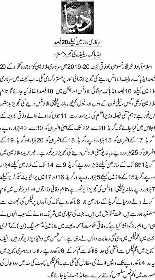 Latest Updates Increase Salary Budget 2019-20 for Government Employees