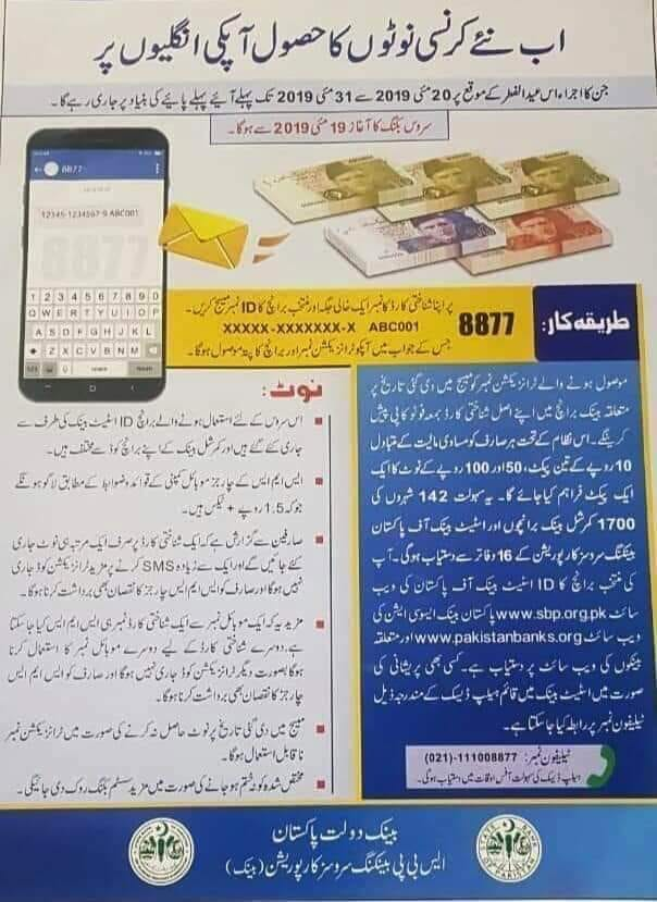 Get New Currency Notes Eid-ul-Fitr 2019