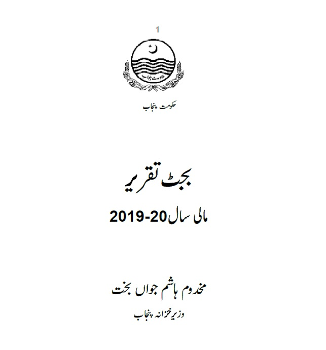 Budget Speech 2019 Punjab