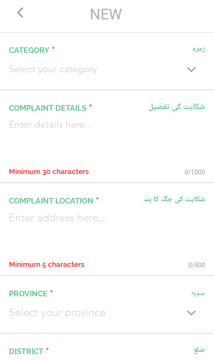 Prime Minister Complaint Cell