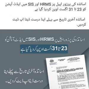 Latest Updates of Human Resource Management System (HRMS) for School Education Department