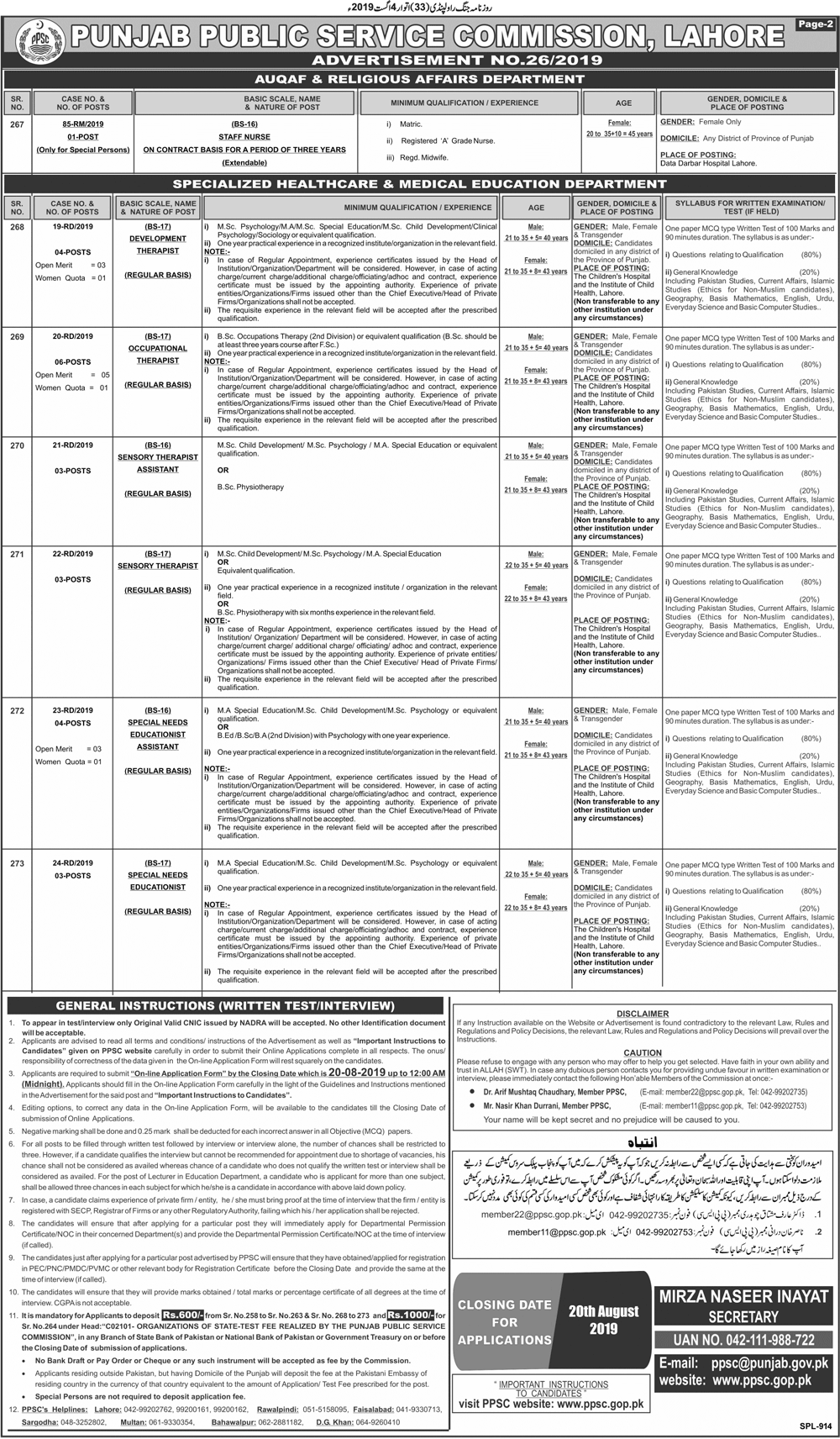 Punjab Public Service Commission Vacancies