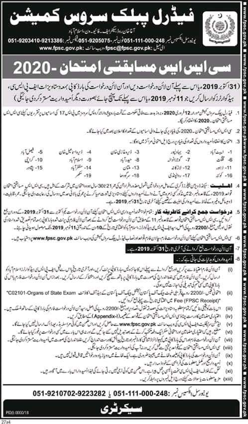 Advertisement of CSS Competitive Examination 2020 through FPSC