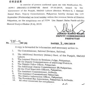 Notification of Holiday on 11th September 2019 (Wednesday) in District Pakpattan