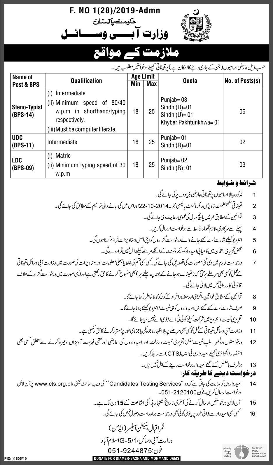 Jobs in Ministry of Water Resources 2019